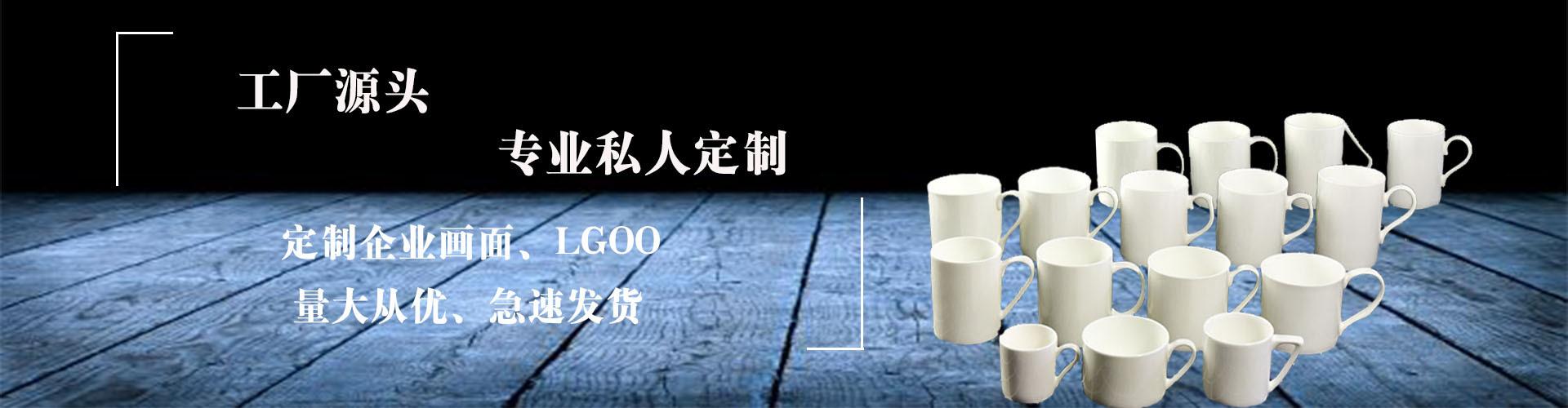 骨瓷广告杯_陶瓷水杯定制